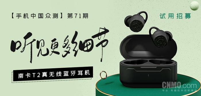 【手机中国众测】第71期:听见更多细节,南卡T2真无线蓝牙耳机试用招募第2张图_手机中国论坛